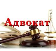 Адвокат Лебедева Т.С.