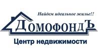 Центр недвижимости ДомофондЪ Чита