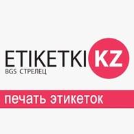 «Этикетки KZ» Бизнес группа Стрелец