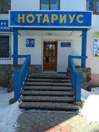 Нотариус в Лисаковске