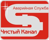 "АВАРИЙНАЯ СЛУЖБА ""ЧИСТЫЙ КАНАЛ"""