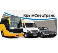 КрымСпецТранс