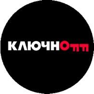 КлючноФФ