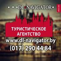 ДЛ-Навигатор