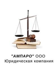 """""""АМПАРО"""" Юридическая компания"""