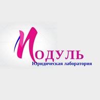 """Юридическая лаборатория """"Модуль"""""""