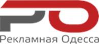 ООО РА Рекламная Одесса
