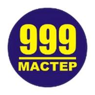 Мастер 999