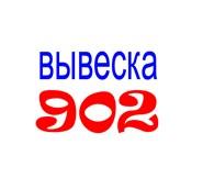 Viveska902