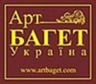 Общество с ограниченной ответственностью ООО «АРТ БАГЕТ-УКРАИНА»
