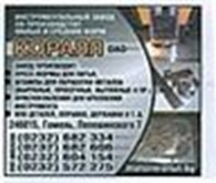 Публичное акционерное общество Инструментальный завод ОАО «Коралл»