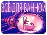 Субъект предпринимательской деятельности «Все для Ванной»