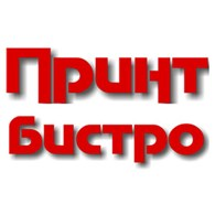 ООО ПРИНТ-БИСТРО, ЦИФРОВАЯ ТИПОГРАФИЯ