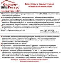 ООО Эконом - Ресурс