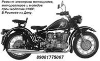 Ремонт электрики мотоциклов и скутеров