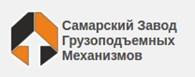 Самарский завод грузоподъемного оборудования