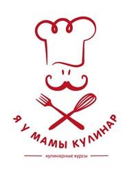 Кулинарные курсы «Я у мамы кулинар»