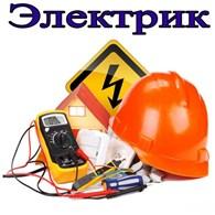 Услуги электрика в Йошкар - Оле