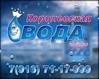 """""""Королевская Вода"""""""