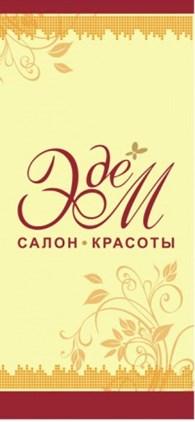 "Салон красоты ""Эдем"""