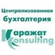 """Централизованная бухгалтерия «Каражат-Consulting"""""""