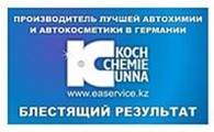 "ТОО ""EuroAutoService"" -""KOCH Chemie Kazakhstan "" (Кох Химия Казахстан)"