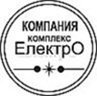 Общество с ограниченной ответственностью Компания Комплекс ЭлектрО