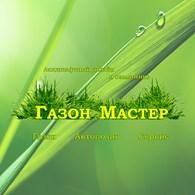 Газон Мастер