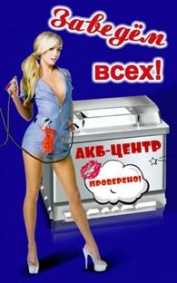 АКБ - Центр