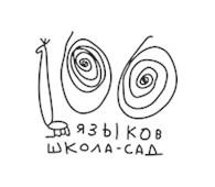 """АНО Школа - сад """"100 Языков"""""""