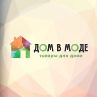 Дом в моде