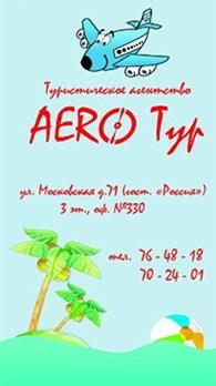 AERO Тур Туристическое агентство