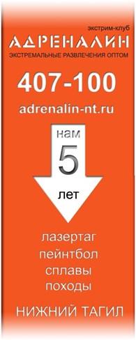 """""""Адреналин"""""""