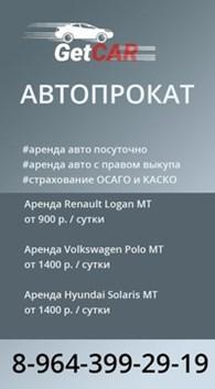 """""""АвтоПартнерГрупп"""" (Транспортная компания """"GetCar"""")"""