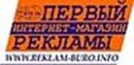 Субъект предпринимательской деятельности ПЕРВЫЙ ИНТЕРНЕТ-МАГАЗИН РЕКЛАМЫ «Реклам-бюро «O'LA-LA»