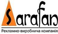 """Рекламно-виробнича компанія """"Sarafan"""""""