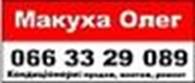 ФОП Макуха Олег Анатолійович