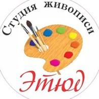 """Студия """"Этюд"""""""