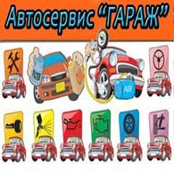 "ООО Автосервис "" ГАРАЖ """