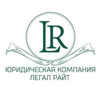 """Юридическая компания """"ЛЕГАЛ РАЙТ"""""""