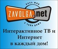 Zavolga.Net/Заволга Нет