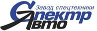 """Завод спец-техники """"Спектр Авто"""""""