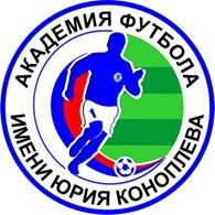 """""""Академия футбола им. Ю. Коноплева"""""""