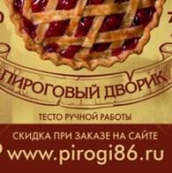 """""""Пироговая компания"""" (Пироговый дворик)"""