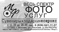 """ИП Кожевникова """"Салон фотоуслуг на улице Лескова"""""""
