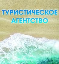 """Туристическое агенство """"Леон"""""""