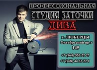 """ООО """"ДИВА"""""""