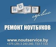 ИП НоутСервис