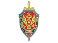 """""""УФСБ России"""""""