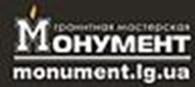 Частное предприятие Гранитная мастерская «Монумент»